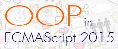 OOP in ECMA Script 2016